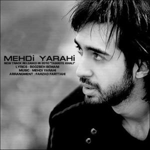 Mehdi Yarrahi Taboute Khali 300x300 - دانلود آهنگ جدید مهدی یراحی به نام تابوت خالی