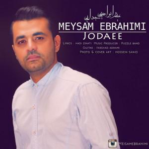 Meysam Ebrahimi Jodaee 300x300 - دانلود آهنگ جدید میثم ابراهیمی به نام جدایی