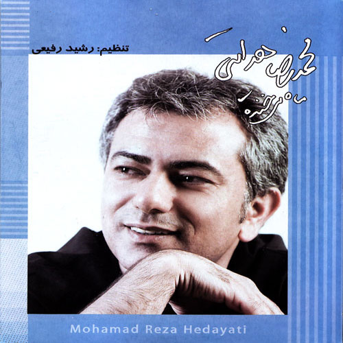 MohammadReza Hedayati Mah Mikhandeh - دانلود آلبوم محمدرضا هدایتی به نام ماه میخنده