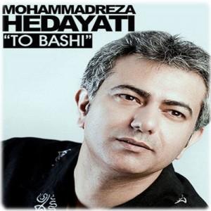 MohammadReza Hedayati To Bashi 300x300 - دانلود آهنگ محمدرضا هدایتی به نام تو باشی