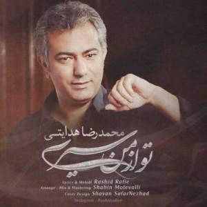 Mohammadreza Hedayati To Az Man Siri 300x300 - دانلود آهنگ جدید محمدرضا هدایتی به نام تو از من سیری