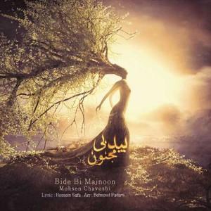 Mohsen Chavoshi Bid Bi Majnon 300x300 - دانلود آهنگ جدید محسن چاوشی به نام بید بی مجنون