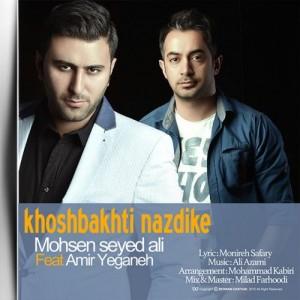 Mohsen Seyed Ali Ft. Amir Yeganeh Khoshbakhti Nazdike 300x300 - دانلود آهنگ جدید محسن سید علی به همراهی امیر یگانه به نام خوشبختی نزدیکه