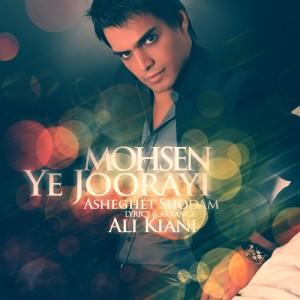 Mohsen Ye Joorai Asheghet Shodam 300x300 - دانلود آهنگ محسن به نام یجورایی عاشقت شدم