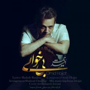 Omid Hojjat Bikhabi 300x300 - دانلود آهنگ جدید امید حجت به نام بی خوابی