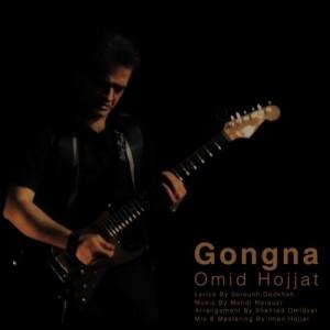 Omid Hojjat Gongna 300x300 - دانلود آهنگ جدید امید حجت به نام گنگنا