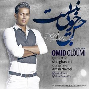 Omid Oloumi Hesse Khoobi Nist 300x300 - دانلود آهنگ جدید امید علومی به نام حس خوبی نیست