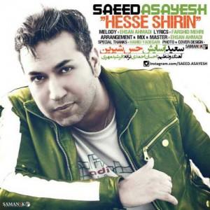 Saeed Asayesh Hesse Shirin 300x300 - دانلود آهنگ جدید سعید آسایش به نام حس شیرین