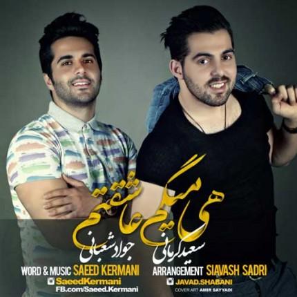 دانلود آهنگ جدید سعید کرمانی به همراهی جواد شعبانی به نام هی میگم عاشقتم