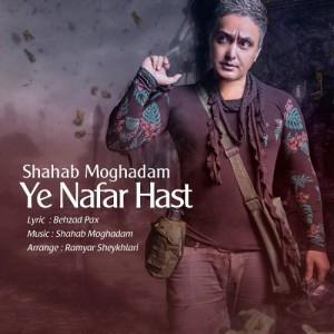 Shahab Moghadam Ye Nafar Hast 300x300 - دانلود آهنگ جدید شهاب مقدم به نام یه نفر هست
