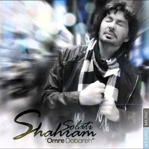 Shahram Solati Omre Dobareh 300x300 - دانلود آهنگ جدید شهرام صولتی به نام عمر دوباره