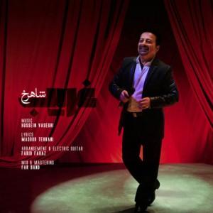 Shahrokh Gharib 300x300 - دانلود آهنگ جدید شاهرخ به نام غریب