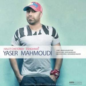 Yaser Mahmoudi Halet Chetoreh Eshgham 300x300 - حالت چطوره عشقم از یاسر محمودی