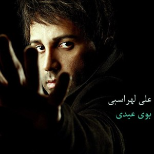 Ali Lohrasbi Booye Eydi 300x300 - دانلود آهنگ علی لهراسبی به نام بوی عیدی