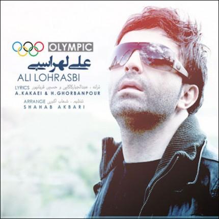 دانلود آهنگ علی لهراسبی به نام المپیک ۲۰۱۲