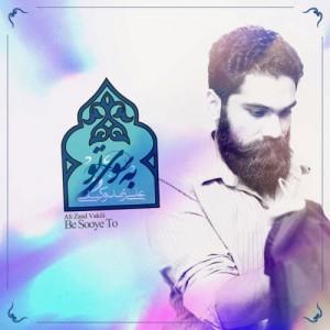 Ali Zand Vakili Be Sooye To 300x300 - دانلود آهنگ جدید علی زند وکیلی به نام به سوی تو