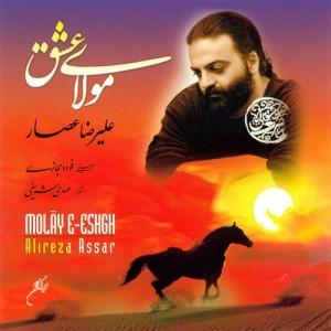 Alireza Assar Molaye Eshgh 300x300 - دانلود آلبوم علیرضا عصار به نام مولای عشق