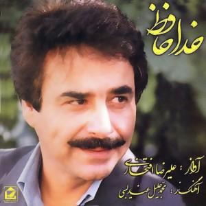 Alireza Eftekhari Khodahafez 300x300 - دانلود آلبوم علیرضا افتخاری به نام خداحافظ