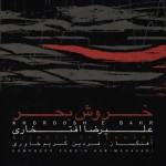 دانلود آلبوم علیرضا افتخاری به نام خروش بحر