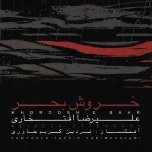 Alireza Eftekhari Khorooshe Bahr 300x300 - دانلود آلبوم علیرضا افتخاری به نام خروش بحر