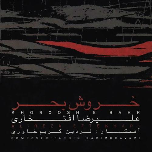 Alireza Eftekhari Khorooshe Bahr - دانلود آلبوم علیرضا افتخاری به نام خروش بحر