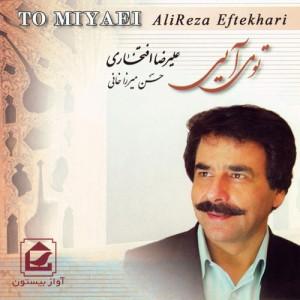 Alireza Eftekhari To Miyaei 300x300 - دانلود آلبوم علیرضا افتخاری به نام تو می آیی