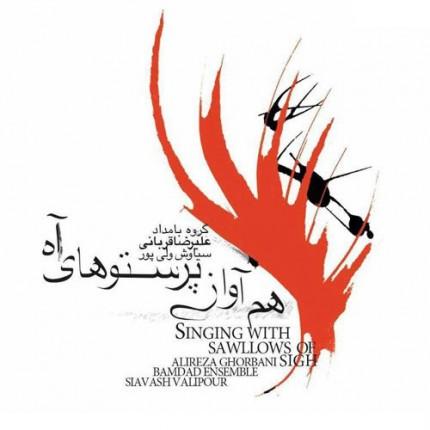 دانلود آلبوم علیرضا قربانی به نام هم آواز پرستوهای آه