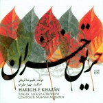 دانلود آلبوم علیرضا قربانی به نام حریق خزان