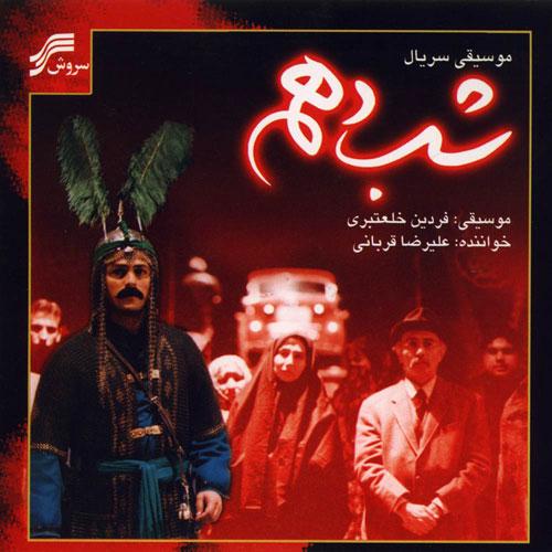 Alireza Ghorbani Shabe Dahom - دانلود آلبوم علیرضا قربانی به نام شب دهم