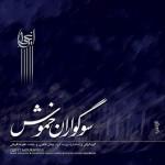 دانلود آلبوم علیرضا قربانی به نام سوگواران خموش