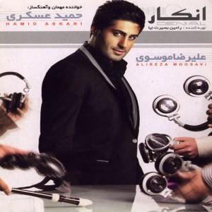Alireza Moosavi Enkar 300x300 - دانلود آلبوم علیرضا موسوی به نام انکار