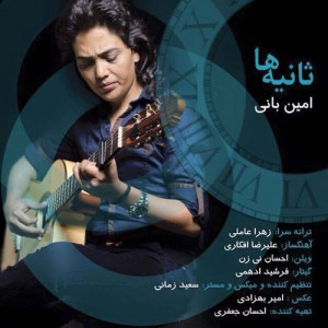 Amin Bani Sanieha 300x300 - دانلود آهنگ جدید امین بانی به نام ثانیه ها