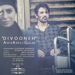 Amir Abbas Golab Divooneh 300x300 - دانلود آهنگ جدید امیرعباس گلاب به نام دیوونه