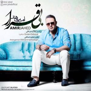 Amir Jahed Bi Gharar 300x300 - دانلود آهنگ جدید امیر جاهد به نام بی قرار