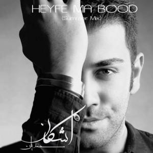 Ashkan Mohammadian Heyfe Ma Bood Summer Mix 300x300 - دانلود رمیکس جدید اشکان محمدیان به نام حیف ما بود