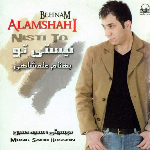 Behnam Alamshahi Nisti To - دانلود آلبوم بهنام علمشاهی به نام نیستی تو