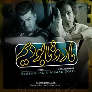 Behzad Pax Ahmad Solo Ma Dota Boodim 300x300 - دانلود آهنگ جدید بهزادپکس و احمد سولو به نام ما دوتا بودیم