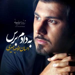 Ehsan Khajeh Amiri Be Dadam Beres 300x300 - دانلود آهنگ احسان خواجه امیری به نام به دادم برس