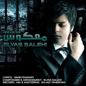 Elyas Salehi Makoos 300x300 - دانلود آلبوم الیاس صالحی به نام معکوس