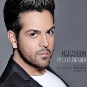 Emad Talebzadeh Harasoon 300x300 - دانلود آهنگ عماد طالب زاده به نام هراسون