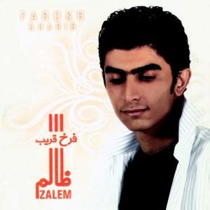 Farrokh Gharib Zalem 300x300 - دانلود آلبوم فرخ قریب به نام ظالم
