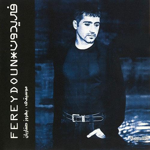 Fereydoun Asraei Gharibeh - دانلود آلبوم فریدون آسرایی به نام غریبه