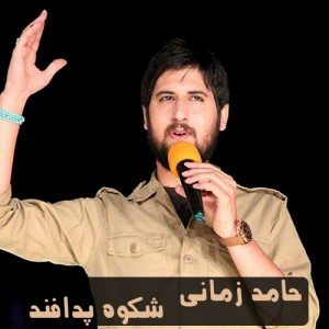 Hamed Zamani Shokouhe Padafand 300x300 - دانلود آهنگ جدید حامد زمانی به نام شکوه پدافند