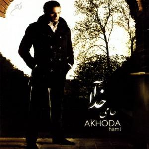 Hami A Khoda 300x300 - دانلود آلبوم حامی به نام آ خدا