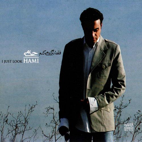 Hami Faghat Negah Mikonam - دانلود آلبوم حامی به نام فقط نگاه می کنم