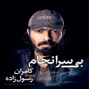 Kamran Rasoolzadeh Bi Saranjam 300x300 - دانلود آلبوم کامران رسول زاده به نام بی سرانجام