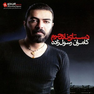 Kamran Rasoolzadeh Dastaye Namahram 300x300 - دانلود آلبوم کامران رسول زاده به نام دستای نامحرم
