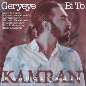 Kamran Rasoolzadeh Geryeye Bi To 300x300 - دانلود آهنگ کامران رسول زاده به نام گریه ی بی تو