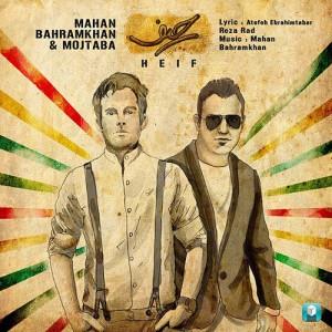 Mahan Bahramkhan Mojtaba Heif 300x300 - دانلود آهنگ ماهان بهرام خان و مجتبی به نام حیف