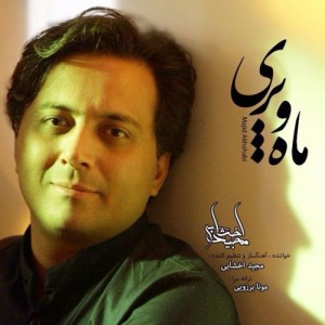 Majid Akhshabi Mah o Pari 300x300 - دانلود آهنگ جدید مجید اخشابی به نام ماه و پری
